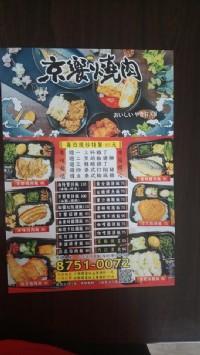 京響燒肉便當_圖片(1)
