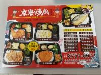 京響燒肉便當_圖片(2)
