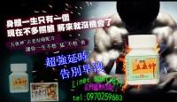 五夜神生精片壯陽 防早洩、勃起不堅 延長性愛時_圖片(2)