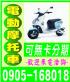 台北市-電動摩托車_圖