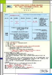 政府補助80-100%培訓課程_圖片(2)
