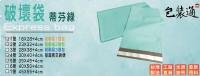 包裝通-破壞袋專賣.少量客製_圖片(3)