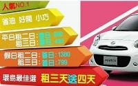 超省錢租車-熱烈迴響再推~環島旅遊~MARCH租3天送四天_圖片(1)