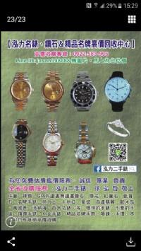 0922583996 阿哲 收購勞力士 名錶收購 收購伯爵錶, 收購蕭邦錶, 收購芝柏錶,收購歐米茄,收購帝舵,收購沛納海收購萬寶龍 收購豪雅 LINE jason998088 泓力二手錶      _圖片(3)