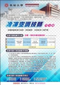 長榮大學推廣教育中心-冷凍空調技師學分班_圖片(1)