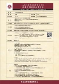 長榮大學推廣教育中心-冷凍空調技師學分班_圖片(2)