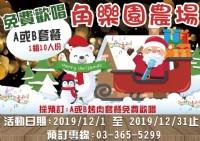 【聖誕節】烤肉Party!免費歡唱!先訂先贏!_圖片(1)