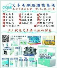 艾多美免費加入消費致富平台_圖片(1)