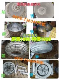 洗衣機清洗優惠 原價1800 特價1600_圖片(1)