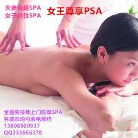 帅哥上门SPA服务夫妻按摩保养13808800937女子美容保养私密保健_圖片(3)