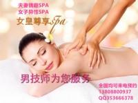 深圳男技师按摩推油SPA夫妻按摩的13808800937手法,技巧及流程,带给你健康与快乐_圖片(3)