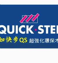 九如歐洲進口木地板 - QUICK STEP台灣總代理_圖片(1)