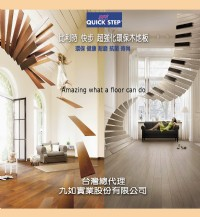 九如歐洲進口木地板 - QUICK STEP台灣總代理_圖片(2)