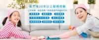 「齊樂家清潔公司」從事清潔服務已超過20多年,免費現場估價!_圖片(1)