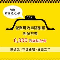 【西曬達人】多元計程車隔熱紙全車施貼只要6000元_圖片(1)