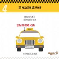 【西曬達人】多元計程車隔熱紙全車施貼只要6000元_圖片(4)
