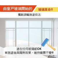 【西曬達人】玻璃隔熱奈米塗料,可以施塗於任何玻璃_圖片(1)