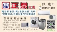 正鼎家電 全台到府清潔 洗衣機/冷氣專業清洗/家電維修_圖片(2)