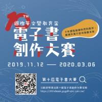 萬人參與,全國最大的《國際華文暨教育盃電子書創作大賽》正式開賽!總獎金高達30萬_圖片(1)