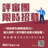萬人參與,全國最大的《國際華文暨教育盃電子書創作大賽》正式開賽!總獎金高達30萬_圖片(3)