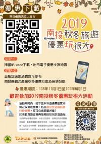 【南投秋冬優惠玩很大活動】_圖片(1)
