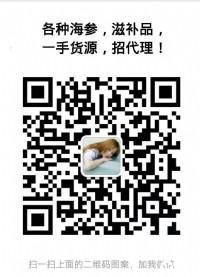 野生海参,鲍鱼,燕窝,中国现货,招代理_圖片(3)