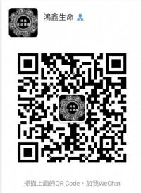 鴻鑫生命禮儀 24小時禮儀服務與諮詢 LINE ID:hongxin2273 服務專線:0917722273 _圖片(2)
