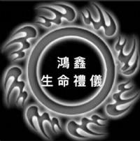 鴻鑫生命禮儀 24小時禮儀服務與諮詢 LINE ID:hongxin2273 服務專線:0917722273 _圖片(3)