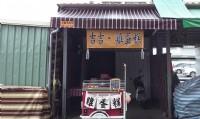 屏東北區早市攤位日租_圖片(2)