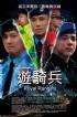 台北市-皇家特勤保全 皇家遊騎兵保全提供高規格特勤保安_圖