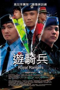 皇家特勤保全 皇家遊騎兵保全提供高規格特勤保安_圖片(1)