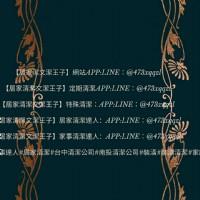 南投,台中,新竹,竹北文潔王子清潔公司請加line預約估價(@473xqqzl)_圖片(2)