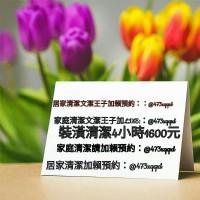 南投,台中,新竹,竹北文潔王子清潔公司請加line預約估價(@473xqqzl)_圖片(3)