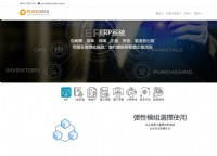 全系列雲端ERP系統_圖片(4)