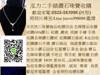 0922-583996 阿哲 收購一克拉鑽石 收購60分鑽石 回收80分鑽石 收購大小鑽石 收購鑽戒 收購名牌鑽石鑽戒_圖片(1)
