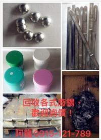專業回收各式廢錫_圖片(1)