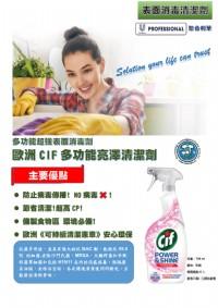 歐洲最熱銷-聯合利華CIF抗菌消毒清潔劑_圖片(1)