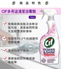 歐洲最熱銷-聯合利華CIF抗菌消毒清潔劑_圖片(4)