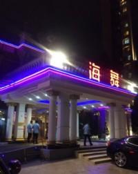 台中酒店經紀,台中酒店工作,台中各大合法酒店.海舞理容KTV_圖片(2)