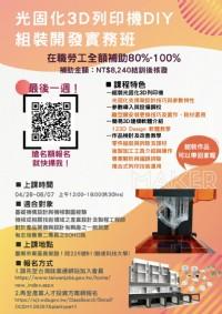 【我塑職人&產投課程 光固化3D列印機DIY組裝開發實務班】_圖片(1)