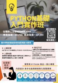 【Python基礎入門實作班— 補助15名,秒殺報名中!】_圖片(1)