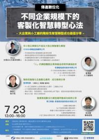 傳產數位化-不同企業規模下的客製化智慧轉型心法_圖片(1)