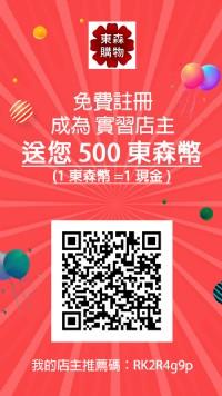 東森線上購物免費註冊,送500東森幣(1東森幣=1現金)_圖片(1)