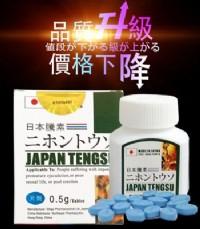 日本藤素治療陽痿早洩助勃增硬功效,日本藤素有副作用嗎_圖片(1)