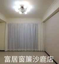 不怕選不到你要的窗簾,只怕太多選擇!富居窗簾沙鹿店等您來挑選!_圖片(4)