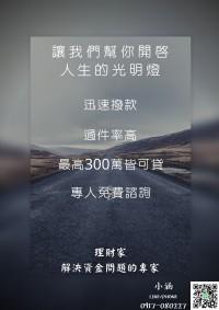 資金需求找黃小姐_圖片(2)
