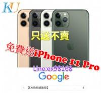 google搜尋: 【EX8888感謝祭】免費送iphone 11 _圖片(1)