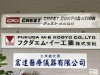 日本醫療儀器(肺功能儀、心電圖儀)_圖片(1)