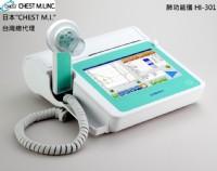日本醫療儀器(肺功能儀、心電圖儀)_圖片(2)
