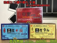 純中藥安徽三體牛鞭丸_圖片(2)